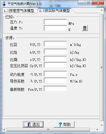 干空气性质计算截图1