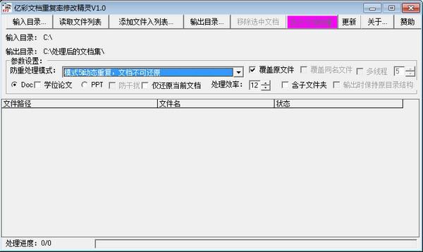 亿彩文档重复率修改精灵截图