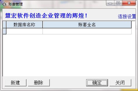 慧宏轴承生产管理系统