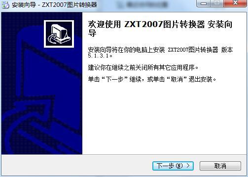 ZXT2007图片转换器截图