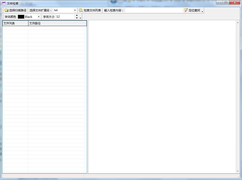 文件检索工具截图1