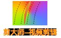 剪大师段首LOGO