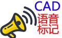 CAD语音标记段首LOGO