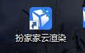 扮家家云渲染安装程序段首LOGO