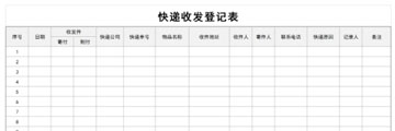 快递收发登记表截图1