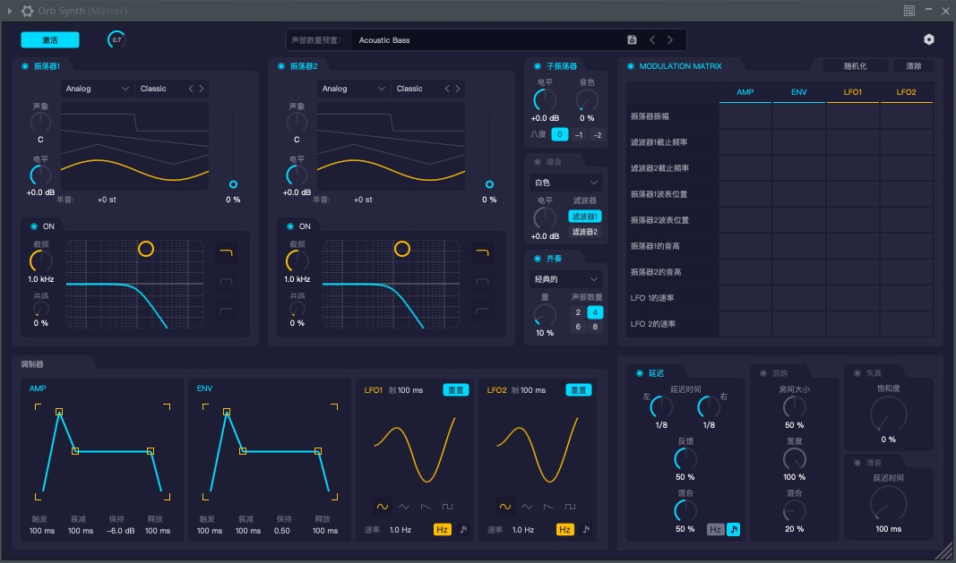 ORB Synth for Mac截图1