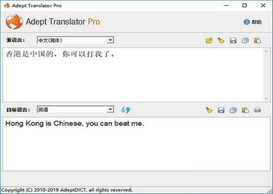 Adept Translator Pro截图