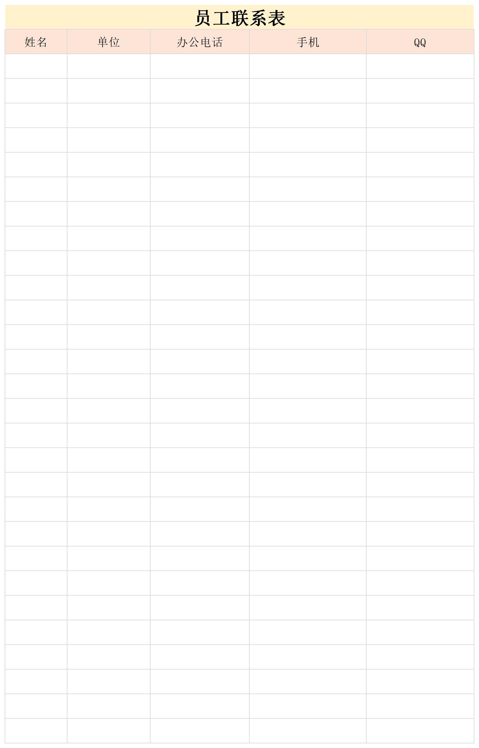 员工联系表截图