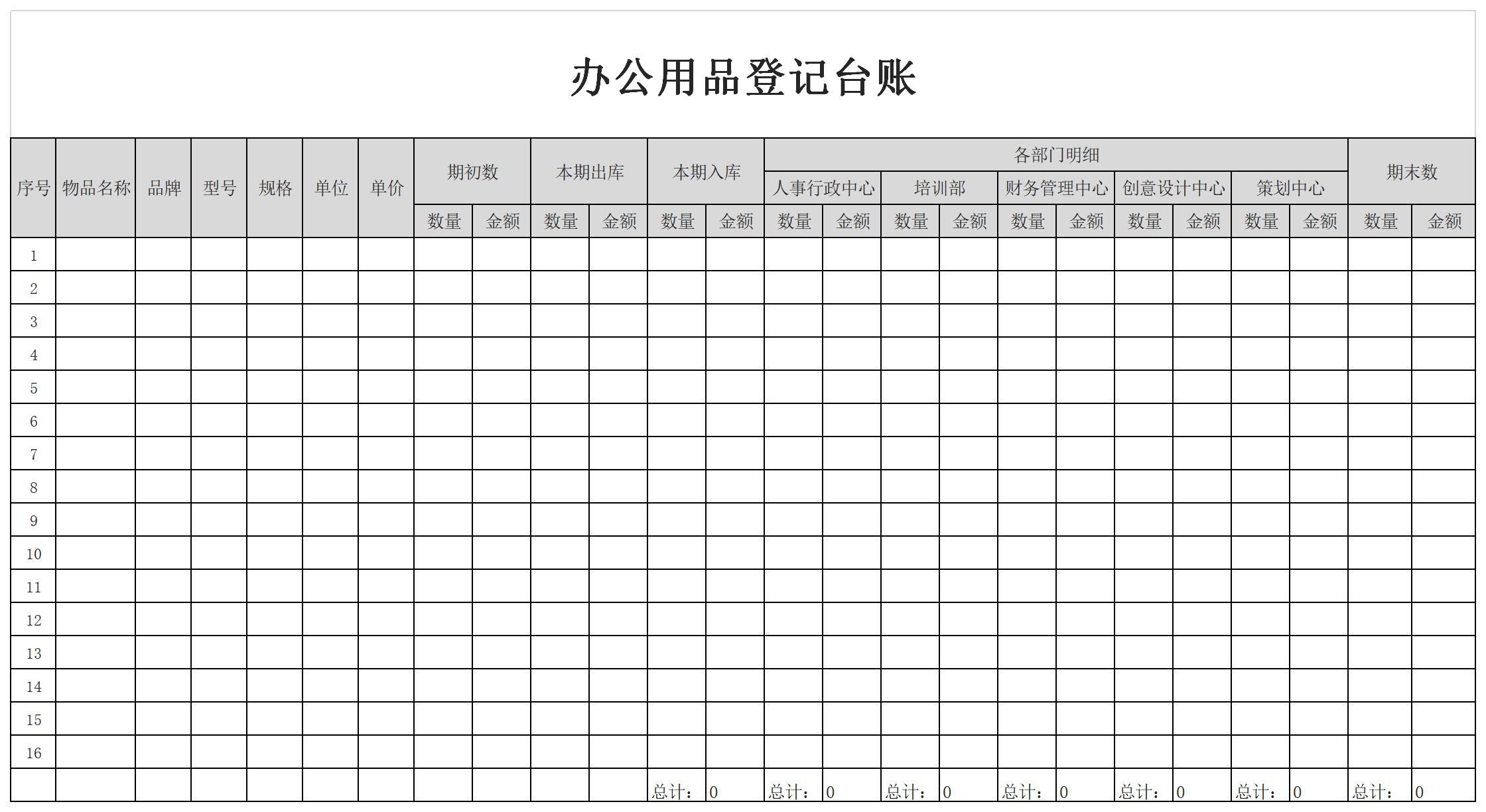 办公用品登记台账截图