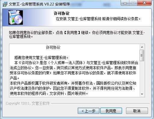 文管王仓库管理系统截图