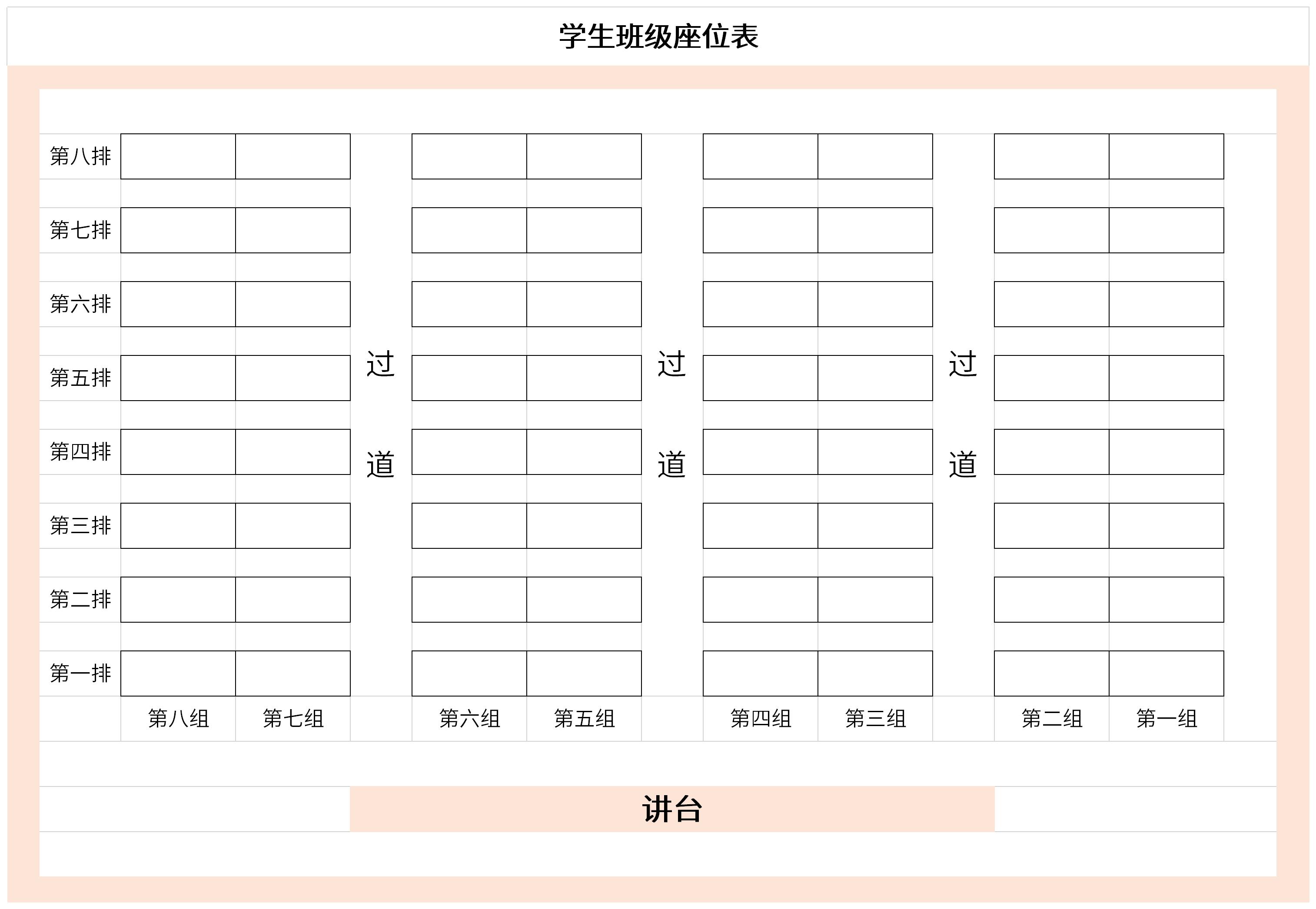 学生座位表格式_学生班级座位表免费下载-学生班级座位表Excel模板下载-华军软件园