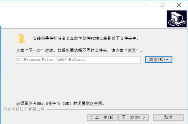 鸿合π交互教学软件截图