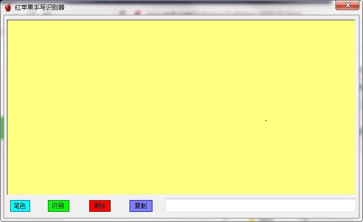 红苹果手写识别器截图