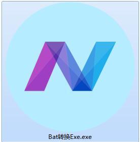 BAT转换EXE软件截图