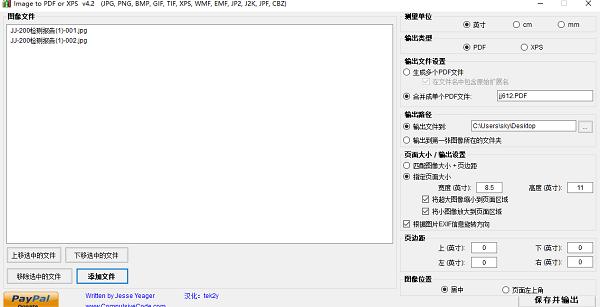 Image to PDF or XPS截图