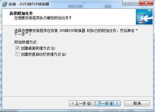 易杰DVD转PSP转换器截图