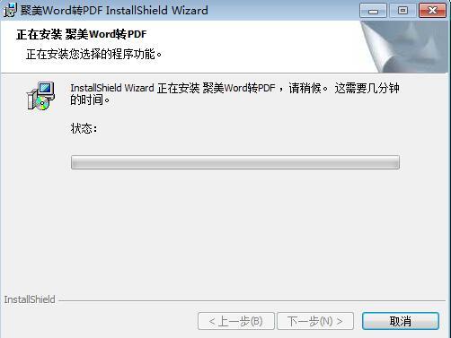 聚美Word转PDF转换器截图