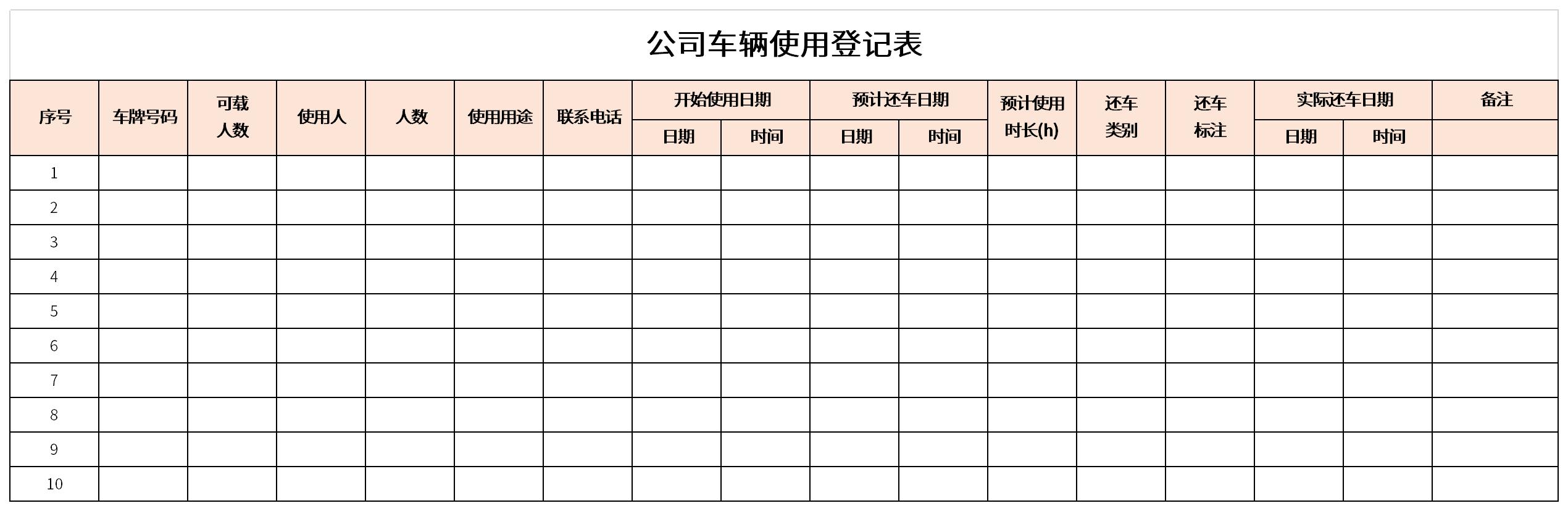 公司车辆使用登记表截图