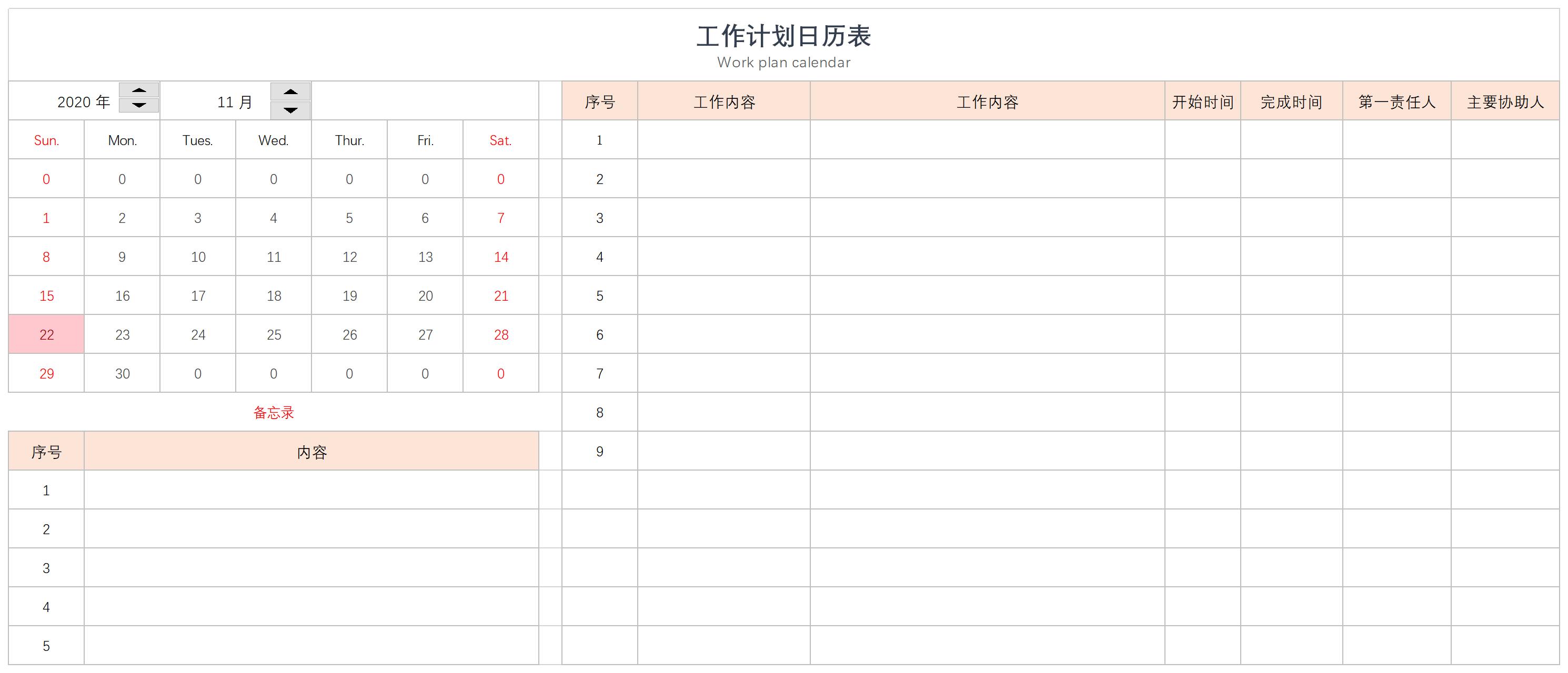 工作计划日历表截图