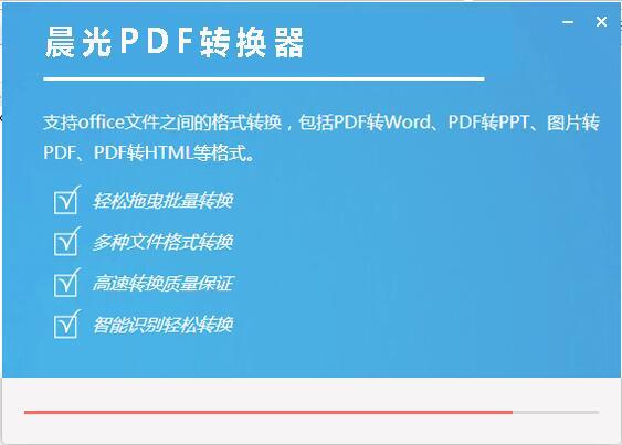 晨光PDF转换器截图