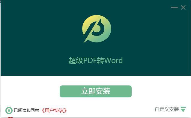 超极PDF转WORD截图
