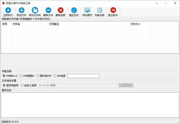 阿斌分享PDF转换工具截图