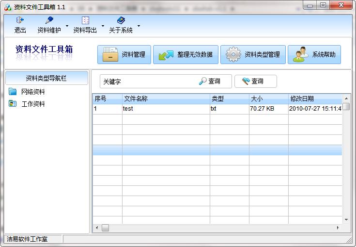 资料文件工具箱截图