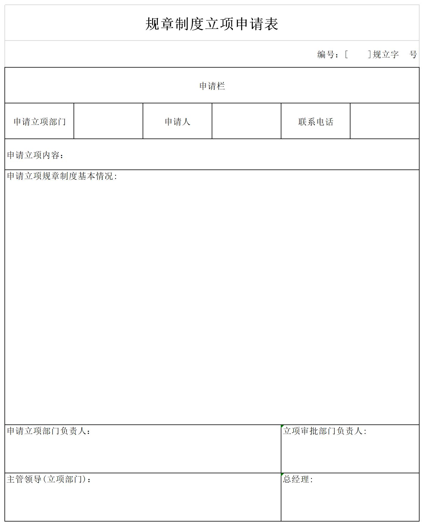 制度立项申请表截图