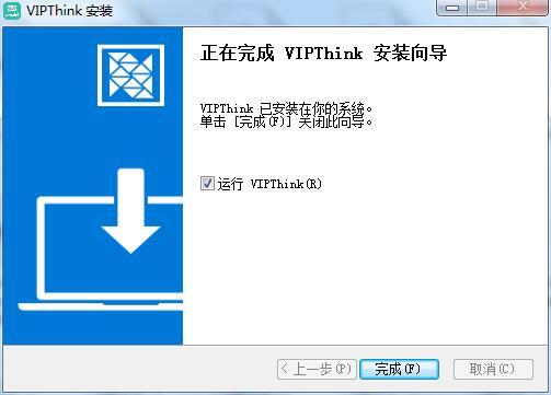 VIPThink截图