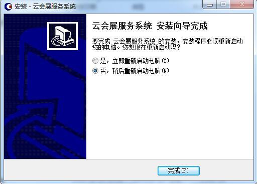 科软云会展服务系统截图
