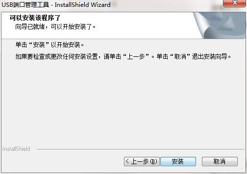 三茗USB端口管理工具截图