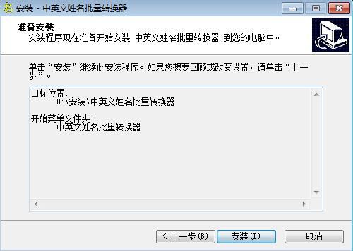 中英文姓名批量转换器截图