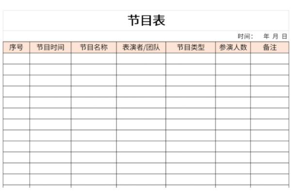 节目表截图1
