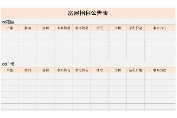 房屋招租公告表截图1