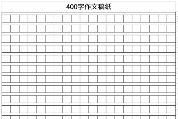 400字作文稿纸