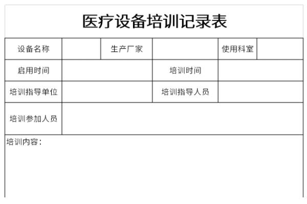 医疗设备培训记录表截图1