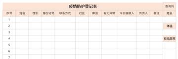 疫情防护登记表截图1