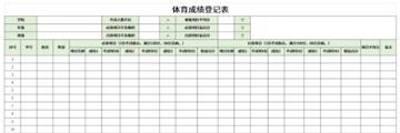 体育成绩登记表