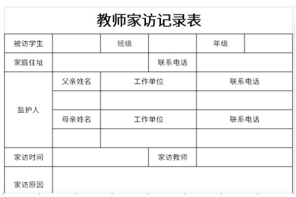 教师家访记录表截图1