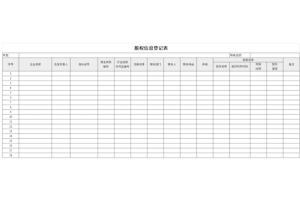 股权信息登记表截图1