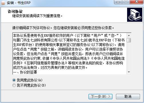 书生ERP截图