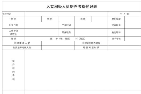 入党积极人员培养考察登记表截图1