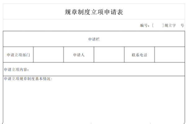 制度立项申请表截图1
