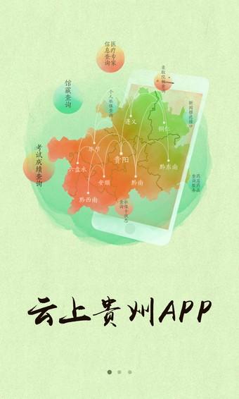 云上贵州截图2