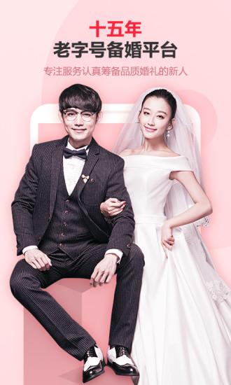 中国婚博会截图1
