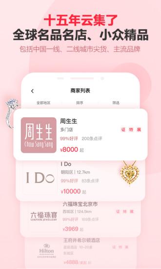 中国婚博会截图2