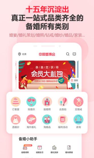 中国婚博会截图3