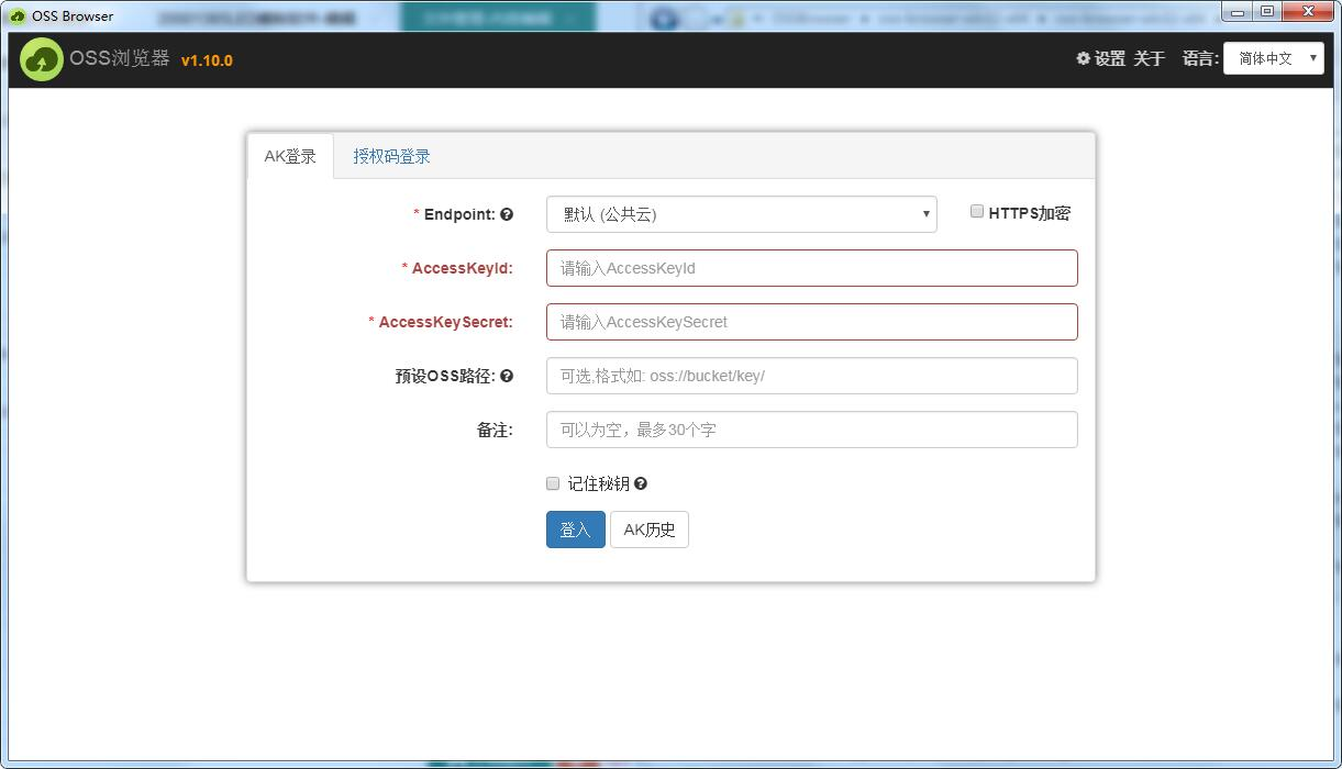 OSS Browser截图