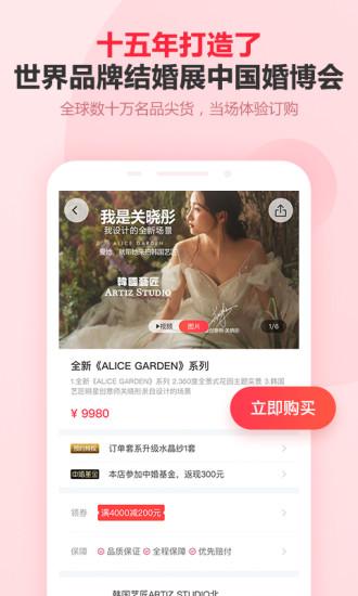 中国婚博会截图