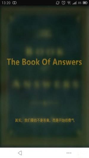 答案之书截图